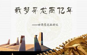 【楚雄图片】【原创】我梦寻龙两亿年——世界恐龙谷游记
