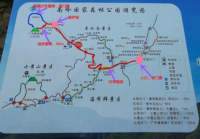 南岭国家森林公园