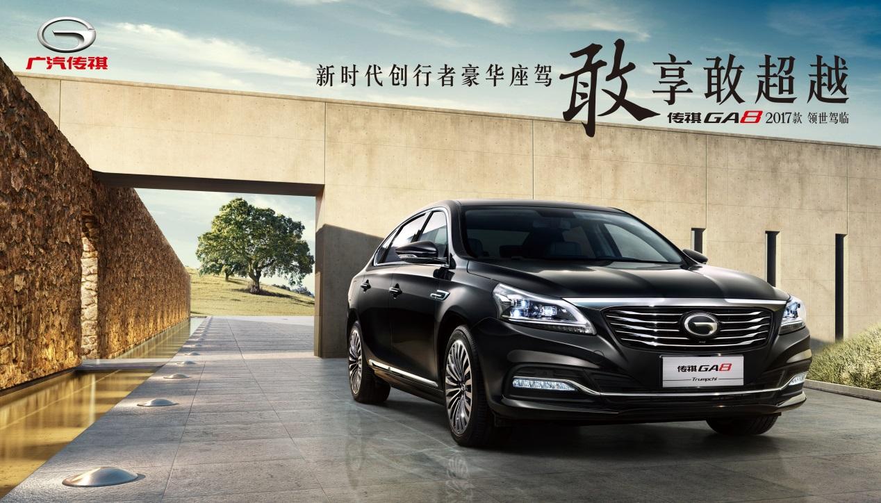 广汽传祺轿车销量势如破竹,GA8/GA6斩获同级中国品牌桂冠