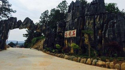 """石龙谷生态景区位于国家级生态乡镇,泉州市美丽乡村""""虹山乡""""东北测."""