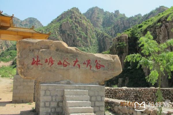 冰糖峪大峡谷一日,秦皇岛旅游攻略 - 马蜂窝