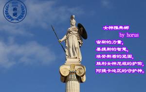 【希腊图片】雅典卫城-智慧女神雅典娜