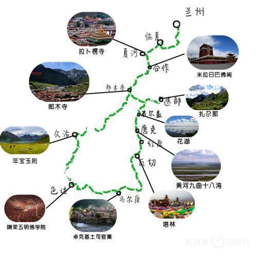 甘南环线9日自由行