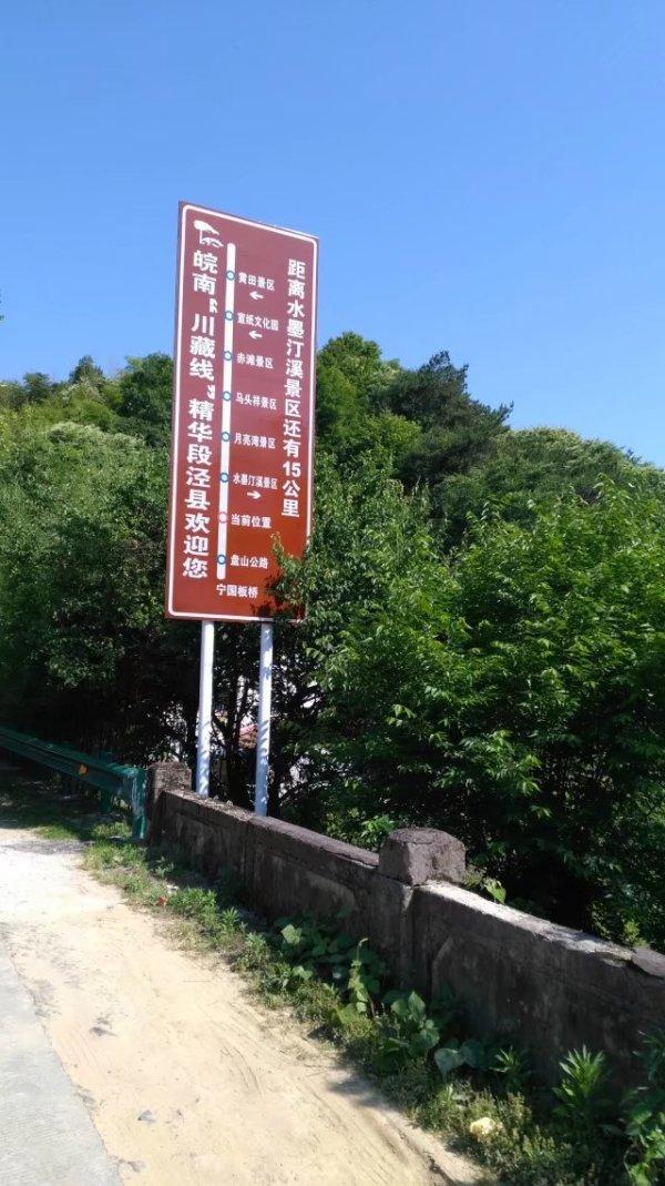 皖南川藏线 山水画中游