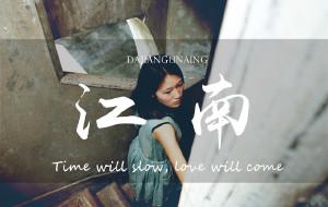 【上海图片】『大睑出品』  蜂首江南||   一日江南女子的日记簿。(杭州-上海-苏州-同里-南京14日)