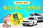 济州岛自由行轿车包车-赠泰迪熊门票-赠接机