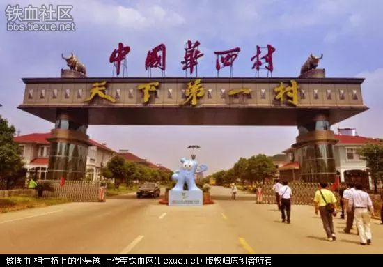 中国最富裕的六个村子,村民坐直升飞机串门!
