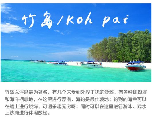 泰国 芭提雅一日游 沙美岛 无人岛 豪华双体游艇 竹岛