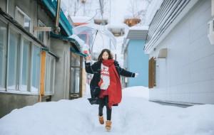 【札幌图片】【天晴姐步履不停之】终于和你饮过冰,零度天气看风景(2017春节北海道之旅)