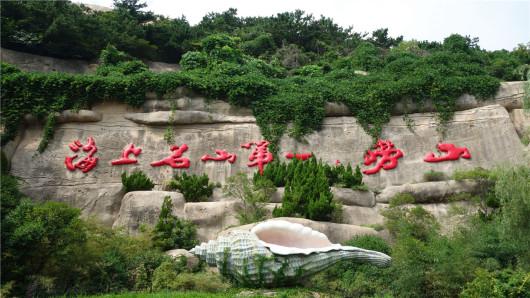【青岛出发】崂山+太清宫+仰口+觅天洞+天苑+万寿峰1