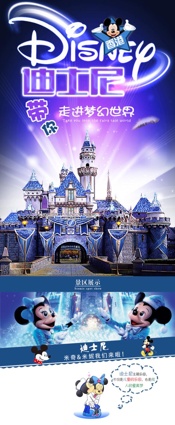 香港迪士尼乐园,一个梦幻的童话城堡,是各位大小朋友们到港不可错过