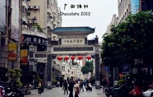 【梧州图片】带着小N一起去找你---广西·梧州(下)(中国龙母第一庙)