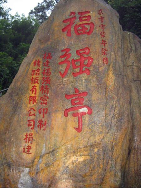传说中的三生石.