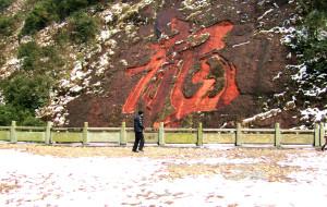 【桐庐图片】2013年春节浙江桐庐白云源自驾游