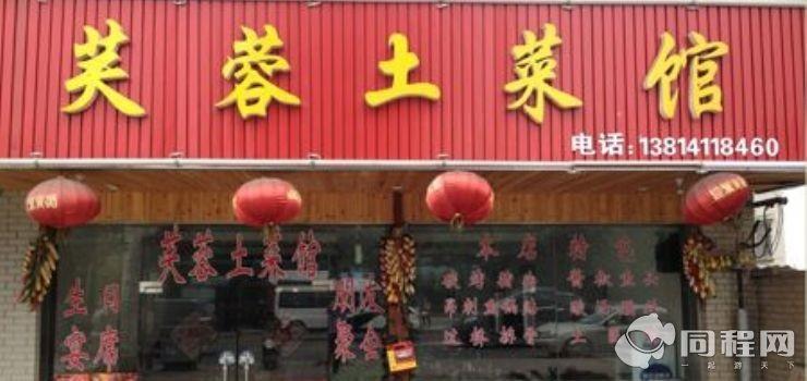 汤山芙蓉土菜馆