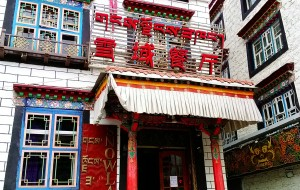 西藏美食-雪域餐厅