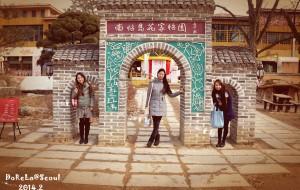 【江原道图片】思密达之欢乐游【首尔&南怡岛&小法兰西】 201402