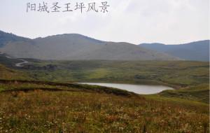 【阳城图片】阳城圣王坪风景