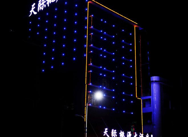 衡阳南岳天际桃源大酒店预订