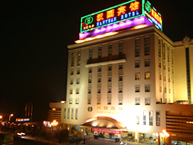 徐州汉园宾馆预订