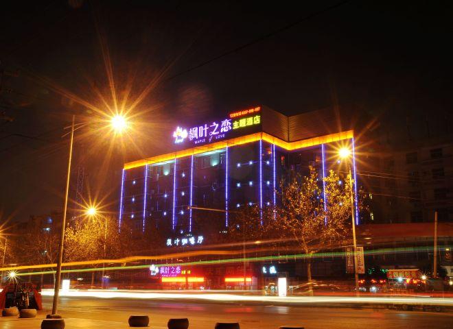 徐州枫叶之恋主题酒店预订