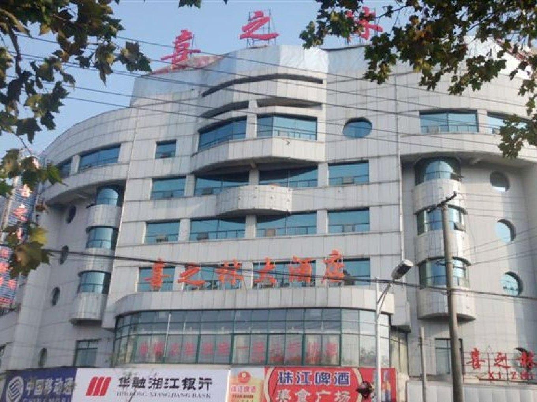 湘潭喜之林商务酒店图片