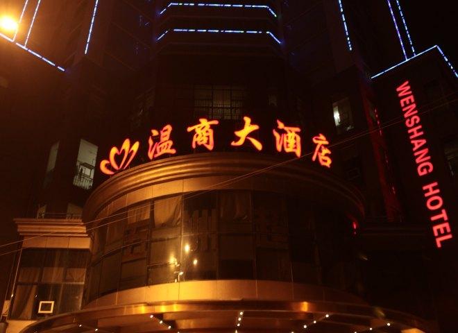 瑞安温商大酒店预订