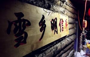 【牡丹江图片】今年到北国来看雪,(内含有哈尔滨-雪谷-雪乡-雾凇岛详尽旅游攻略)