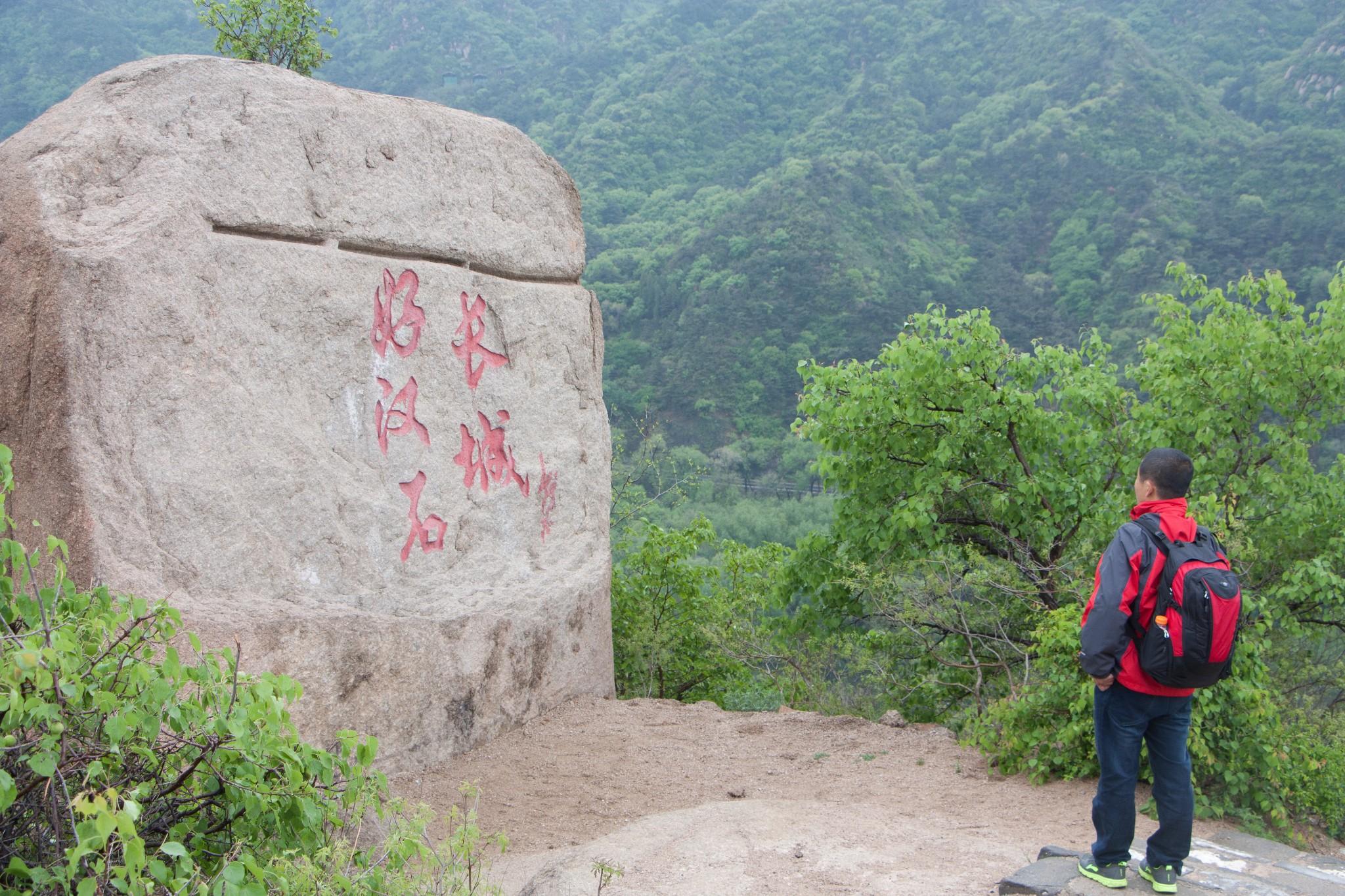 """以及长城修复前后对比的照片,最珍贵的当属毛主席""""不到长城非好汉""""的"""