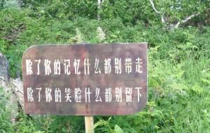 【凤城图片】#消夏计划#凤凰山上凤凰游------游东北凤凰山