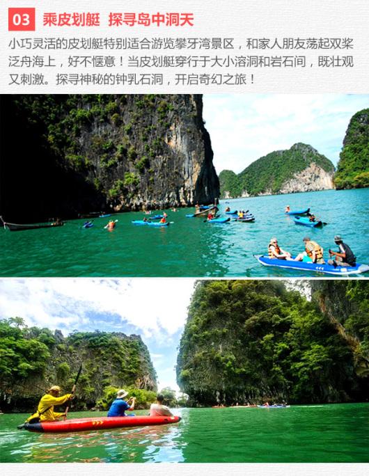 【海上奇观】泰国普吉岛攀牙湾中文一日游(皮划艇+日落/星光之旅)