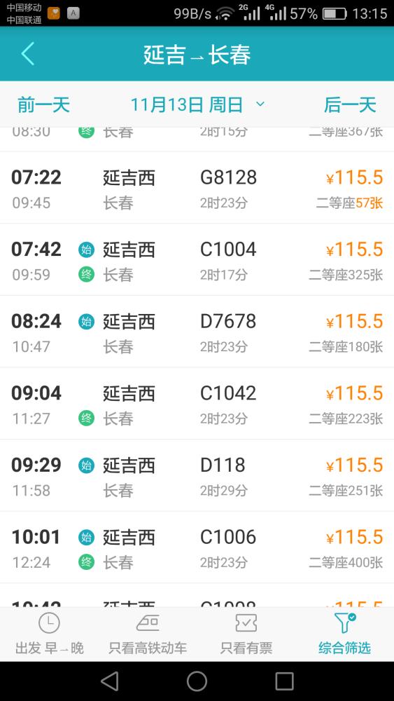 延吉到青岛航班