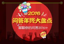 【活动】聊聊蚂蜂窝问答2016,送台历!(获奖名单公布)