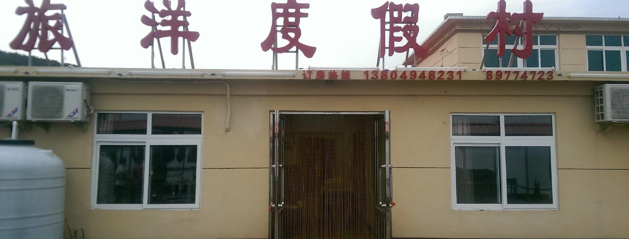地址:庄河王家岛镇南海浴场 查看地图