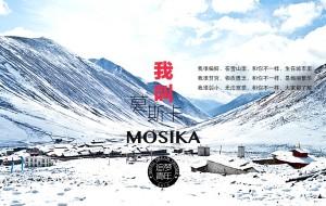 【莫斯卡图片】这次我们要去人间仙境莫斯卡