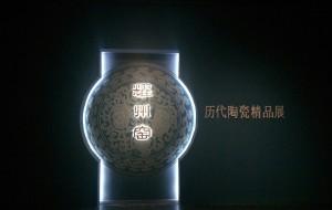 【铜川图片】耀州磁珍—耀州窑历代精品展