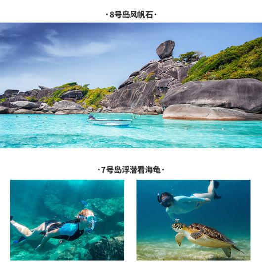 【错过等明年】斯米兰群岛快艇快船浮潜一日游