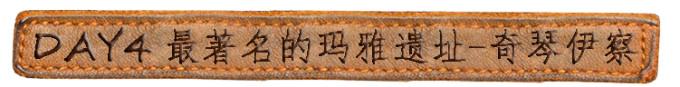 【D4】最著名的玛雅遗址-奇琴伊察