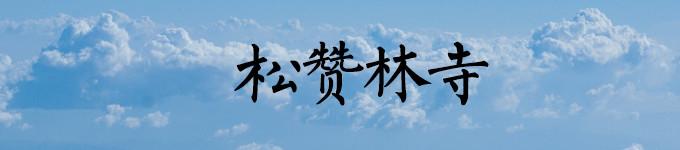 松赞林寺 / D1