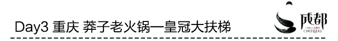 Day3 重庆 莽子老火锅—皇冠大扶梯