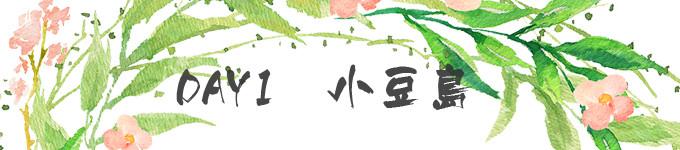 Day1:上海-高松-小豆岛