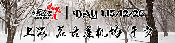 DAY1:上海/名古屋机场/千岁