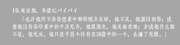 19.尾声.东京都,本当にバイバイ