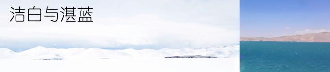 两湖 -- 普姆雍措和羊措雍湖