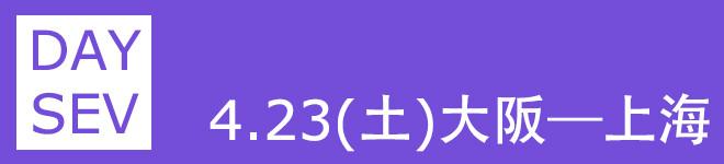 D7:4.23 周六 大阪——上海