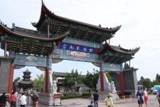 云南民族文化村
