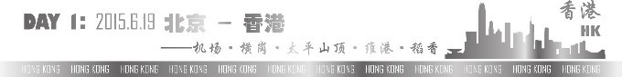 DAY 1: 2015.6.19 北京-香港——机场、横纲、太平山顶、维港、稻香