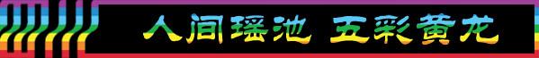 DAY4-2:人间瑶池 五彩黄龙