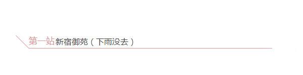 (day3)1.新宿御苑(下雨未去)
