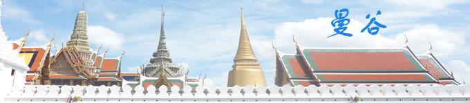DAY  2  曼谷(大皇宫——湄南河——考山路)